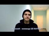 Арсений - IZI KATKA