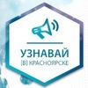 Узнавай [В] Красноярске