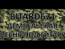 Bitard671 - Дембельская (кто в армии служил, над гей порно не смеется)