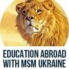 MSM. Обучение за рубежом