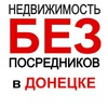 Недвижимость От хозяев (Донецк)●Realbase.com.ua