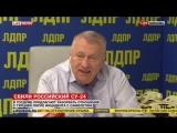 Жириновский о сбитом СУ-24 Турцией