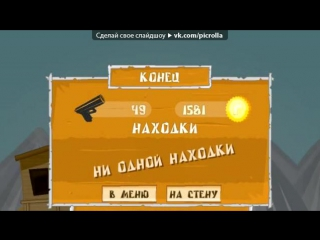 «Игра Грузчик» под музыку Фрост -  Надо Подкачаться. Picrolla