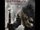 Acylum / Totem Obscura - Blutiges Eisen EP Trailer