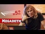 MEGADETH — Русские клипы глазами Дэйва Мастейна (Видеосалон №52) — следующий 30 декабря!