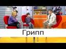 Грипп - Школа доктора Комаровского