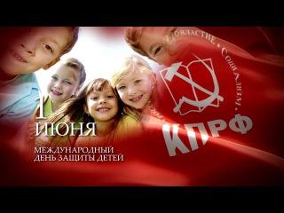 День защиты детей прошёл в Севастополе. Массовые мероприятия, организованные КПРФ