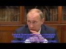 Путин о запрещении экстремистских книг