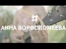 Fairlane Acoustic - Анна Ворфоломеева - Прохлада