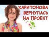 Дом 2 Новости 24 февраля (24.02.2016) Харитонова вернулась на проект
