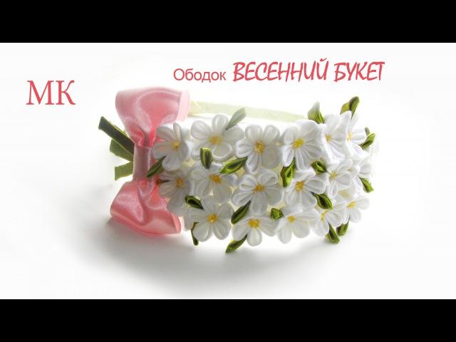 Ободок канзаши Весенний букетМастер класс/Kanzashi tutorial flowers/DIY.