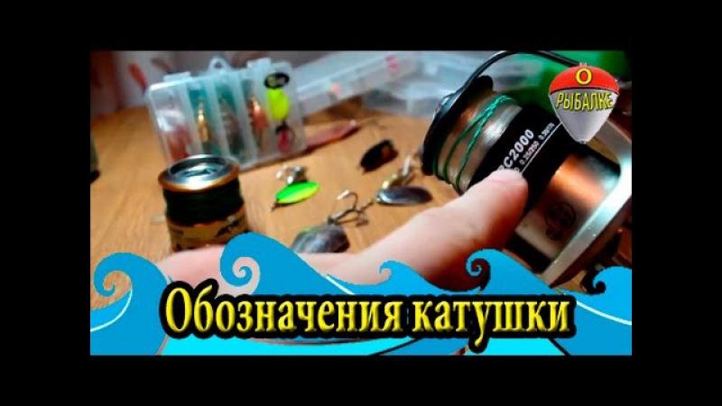 Обозначения на шпуле безинерционной рыболовной катушки,что значат.