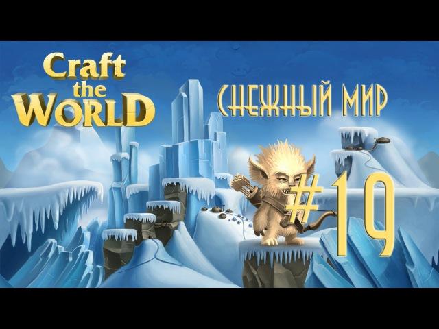 Craft the World 19 Вечные нужды в угле