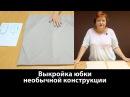 Видео урок как сделать выкройку юбки необычной конструкции