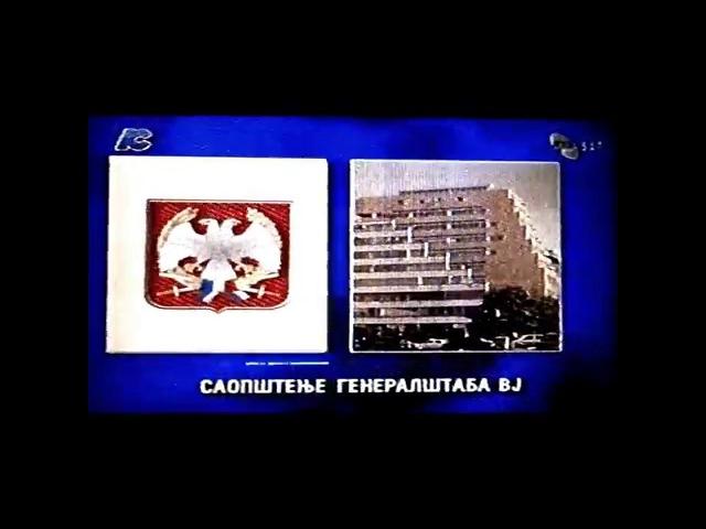 Vesti RTS-a 24.03.1999. NATO agresija na SRJ / Yugoslav TV on NATO attack- March 24, 1999