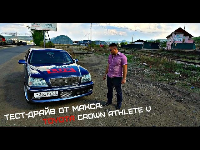 Тест-Драйв от Макса: Toyota Crown Athlete V