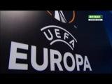 Жеребьевка 1/8 финала Лиги Европы 2015/2016