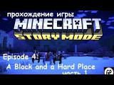 Прохождение игры Minecraft Story Mode Episode 4  A Block and a Hard Place на русском языке - часть 1