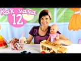 Как МАМА. Серия 12. Кукле Эмили подарили сортер и позвали гулять на детскую площадку.