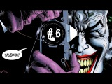 Бэтмен: Убийственная шутка  #6  (Batman: The Killing Joke)