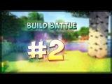 Ч.2 Build Battle- Майнкрафт- Динозавр НЯША и КРИСТАЛИКС?