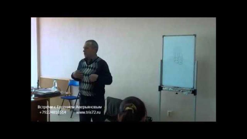 Евгений Аверьянов Наше пространство и иные миры часть 1