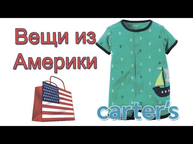 Покупки для детей ♥ Песочник Картерс ♥ Snap-Up Cotton Romper Carters 2016 ♥
