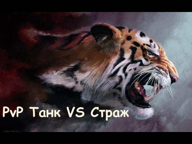 PvP |Танк vs Страж| Лиридан