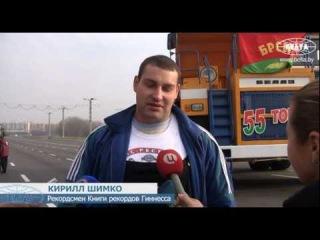 Белорусский силач сдвинул с места 55-тонный БелАЗ
