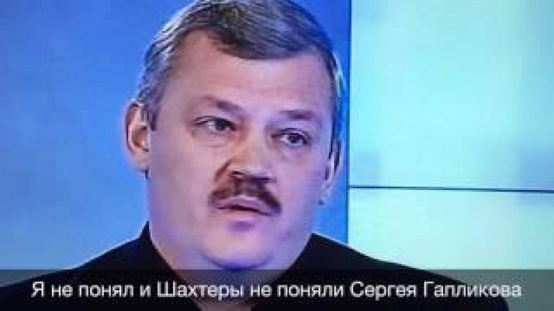 АПОФЕГЕЙ или как Гапликов проиграл голоса шахтерской Воркуты