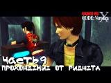 Resident Evil Code Veronica HD Прохождение Часть 9