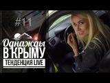 Однажды в Крыму #11: Театр. Артем Путин. Радио Ялта FM. Вечеринка (ТЕНДЕНЦИЯ LIVE)