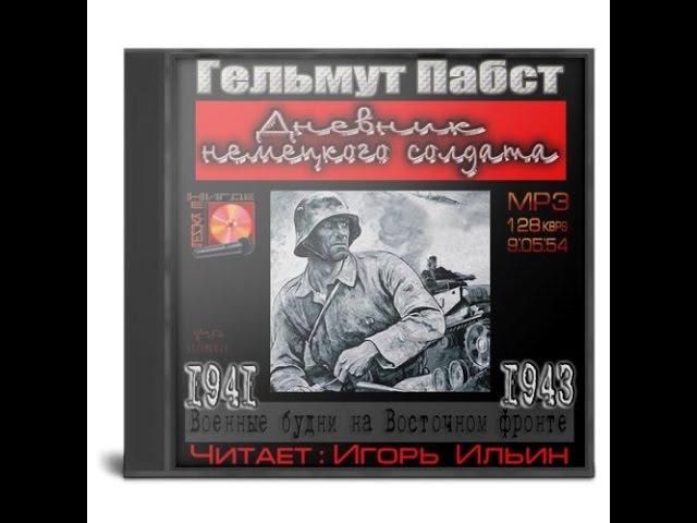 Дневник немецкого солдата - Гельмут Пабс (Аудиокнига)