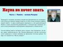 Конференция Новая наука Николая Левашова - 8 (22.11.2015) Д.Байда