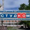 СТУДКОМ  ИжГТУ имени М.Т. Калашникова