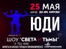 ЮДИ - ролик концерта. Пенза, 25 мая, ЦКиД. ШОУ СВЕТА И ТЬМЫ!