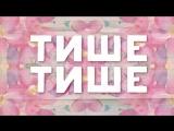 Клава Кока - Тише (Lyric video)
