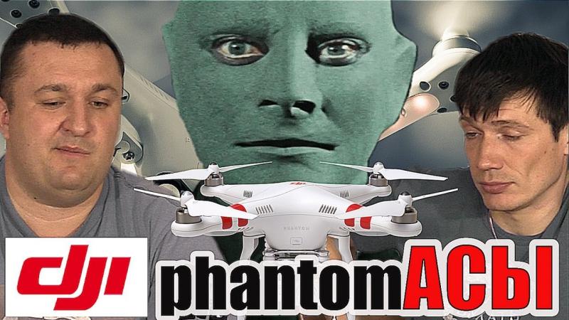 DJI Phantom 2 Vision, Zenmuse h3-3d, Phantom 3 - большое дронное видео.
