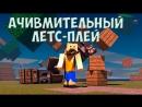 Ачивмительный летс-плей в Minecraft с модами. Серия 17. Немного майнкрафт секса.