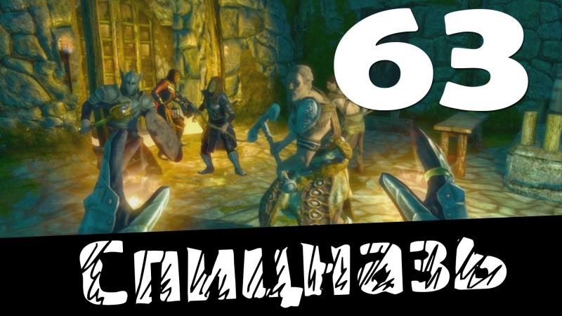 Приключение Няшкорожденного в Skyrim с модами 63 Спицназь