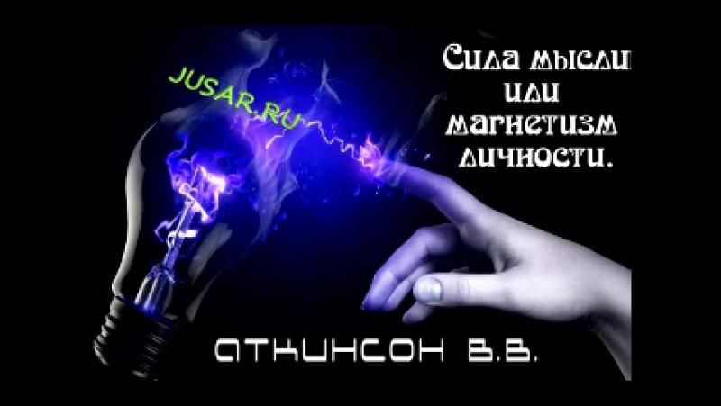 аткинсон сила мысли или магнетизм личности Приморском районе СПб