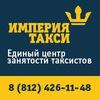 Работа в Такси Петербурга