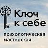 Психологическая мастерская «Ключ к себе»