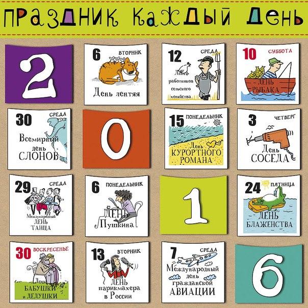 Арт дизайн календари 2016