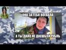 rab-Наталья - Морская Пехота! История