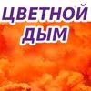 Цветной дым в Ижевске