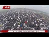 СУПЕР-пробка в Китае!