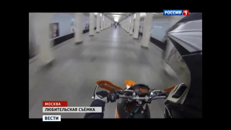 "12 секунд ""славы""׃ байкер на мотоцикле потряс московское метро"