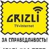Grizli - справедливый провайдер!