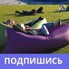 AirBox   Надувной диван